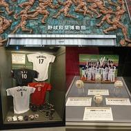 今回の野球体育博物館は…