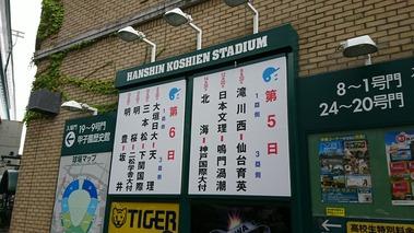 今日の対戦カード(12日・1・2試合を観戦)