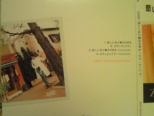 41・悲しいほど貴方が好き/カラッといこう!/ZARD : katsuzo's world