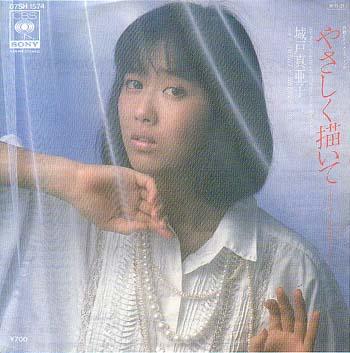 城戸真亜子の画像 p1_14