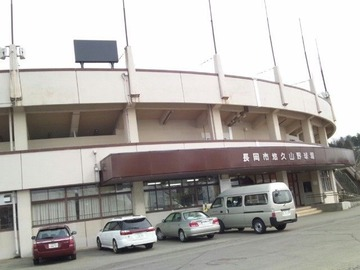 悠久山野球場