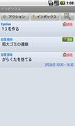 shuffle_inbox