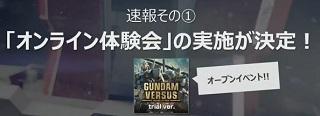 GVS_top