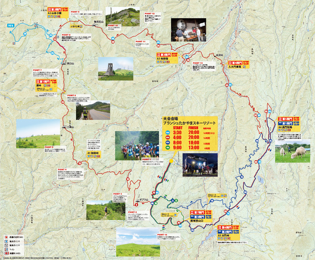 第8回美ヶ原-コース図