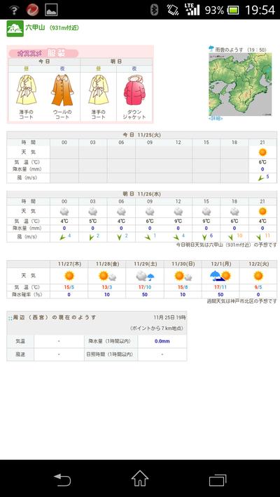 Screenshot_20141125195434