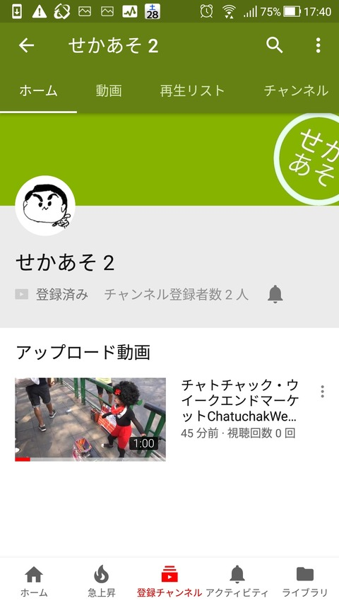 新しい動画チャンネル開設
