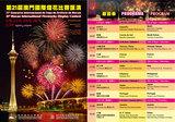 FireworkProgram09