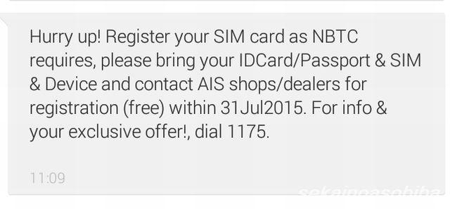 AIS SIMカード登録
