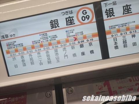 日本の地下鉄