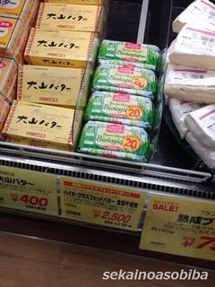 帰国時に日本のデパートで見たグラスフェッドバター