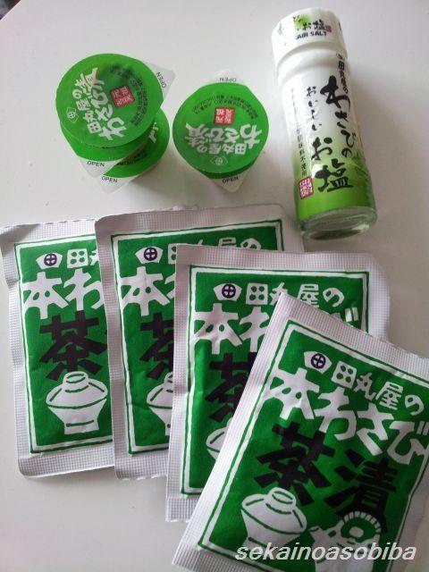 日本のわさび茶づけ