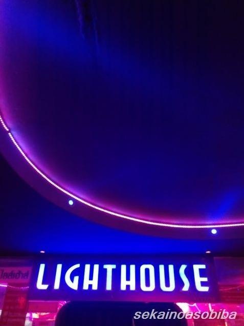 ソイカウボーイのLIGHTHOUSE