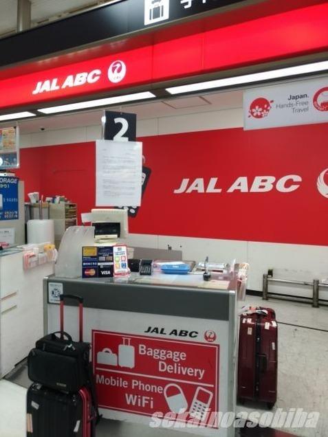 成田空港の手荷物宅配サービス