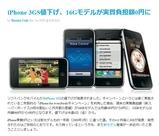 iphone値下げ