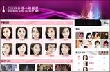 2009香港小姐