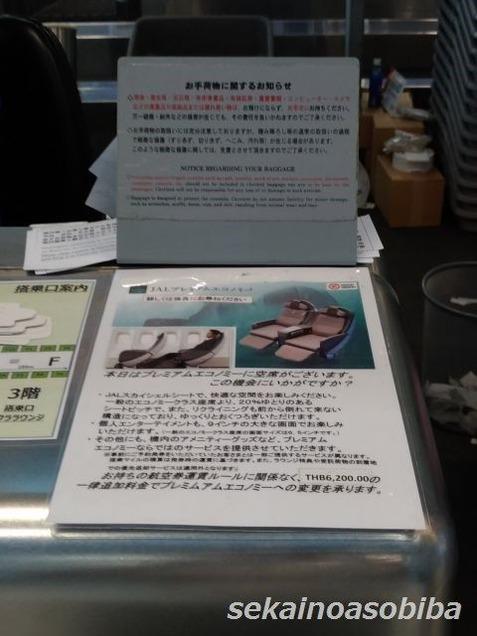 JALのプレミアシート