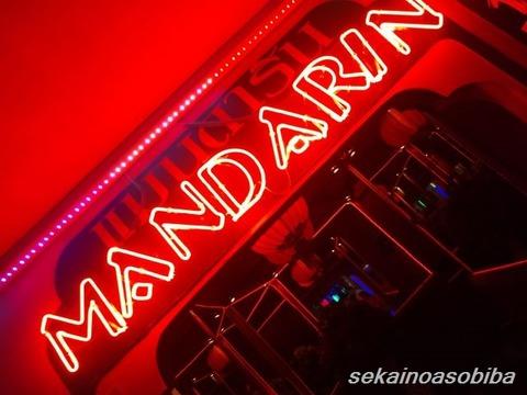 MANDARIN3階