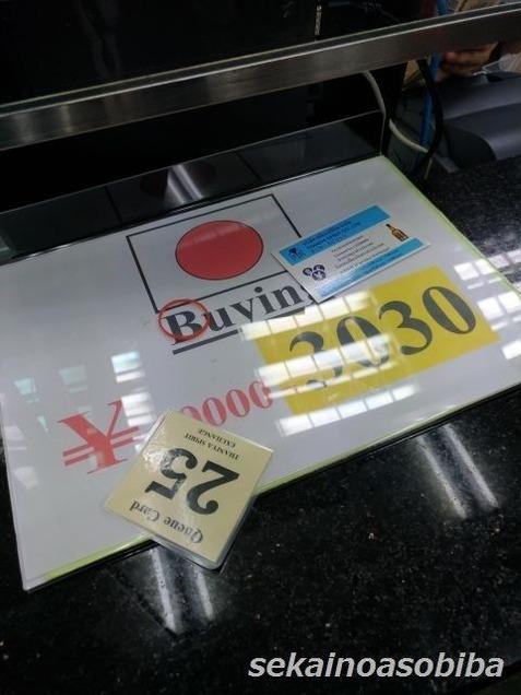6月30日のタニヤスピリットは3,030円