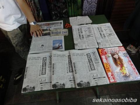 日本語の新聞