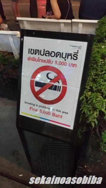 バンコクのタバコの罰金
