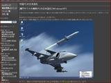 WinXPで日本語入力を可能にする.jpg