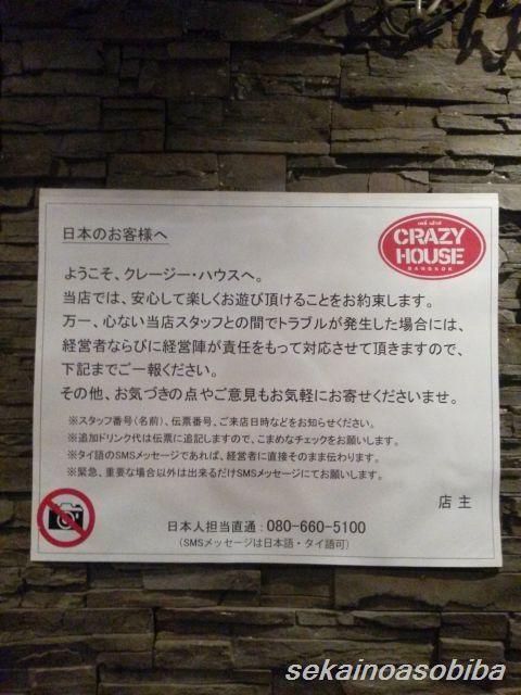 クレイジーハウスの警告文