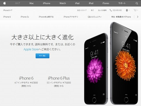appleJapan