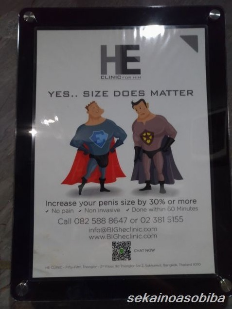 YES SIZE DOES MATTER