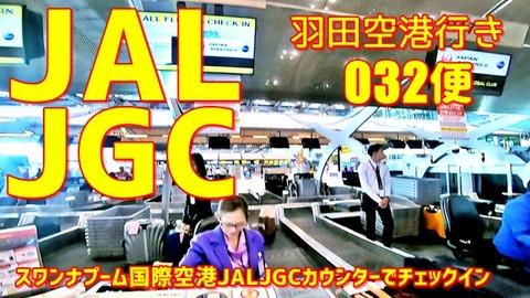 JALJGCでチェックインする