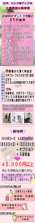 960ホーム全バナー新作01