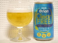 clear-free