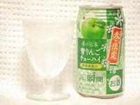 shunkan-aoringo