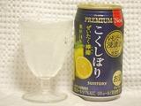 kokusibori-lemon