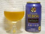 yebisu-yoin