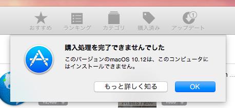 macOS Sierra ダウンロードできず
