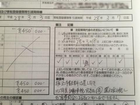 3/18入金予定