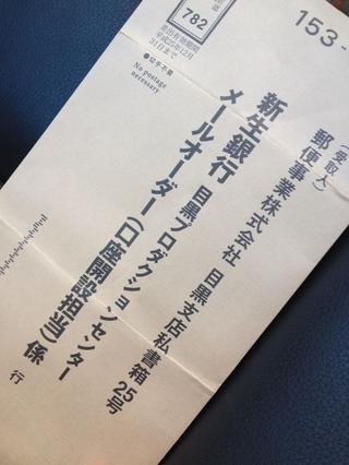 新生銀行への送付