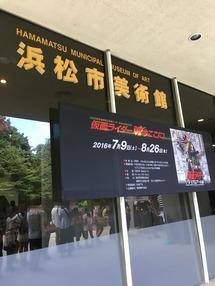 仮面ライダー プレミアムアート展