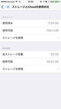 iPhoneの空き容量