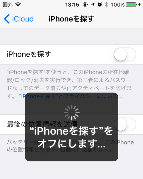 iPhone��õ����OFF