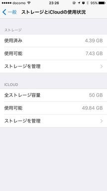 7.43GB空き