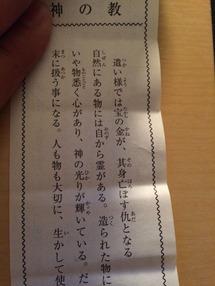 2016年おみくじ