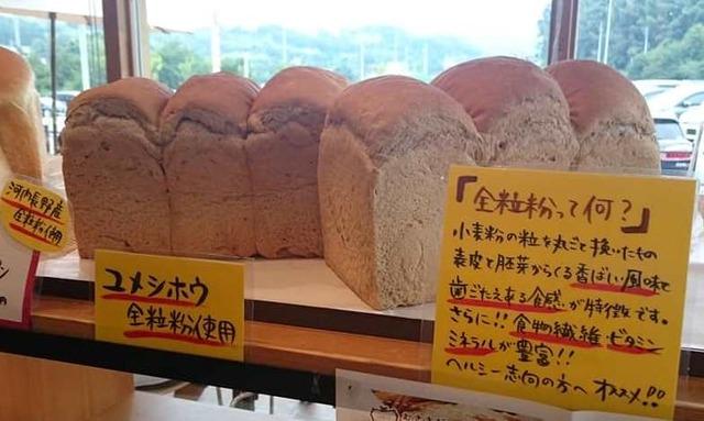 むささびパン工房の全粒粉食パン