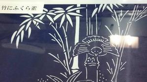 紺屋型紙クリアファイル「竹にふくら雀」