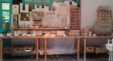 木根館の木工雑貨販売コーナー