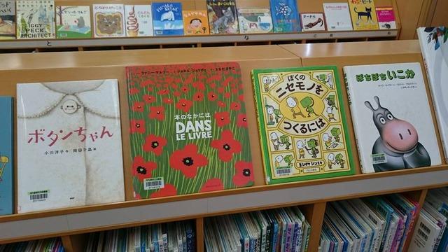 こんな絵本も。河内長野図書館にて