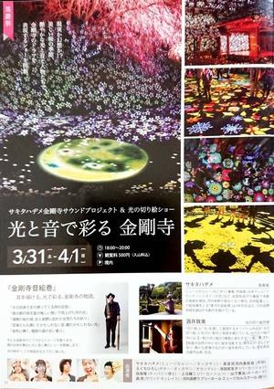 金剛寺サウンドプロジェクトパンフレット
