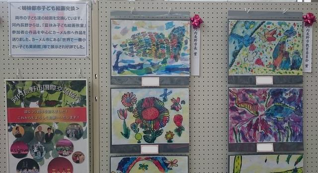 姉妹都市子ども絵画交換展示会にて、河内長野市の子どもたちの作品