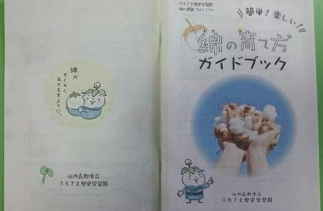 綿の育て方ガイドブック、編集・発行byふるさと歴史学習館