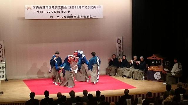 西代神楽、河内長野市国際交流協会25周年式典にて